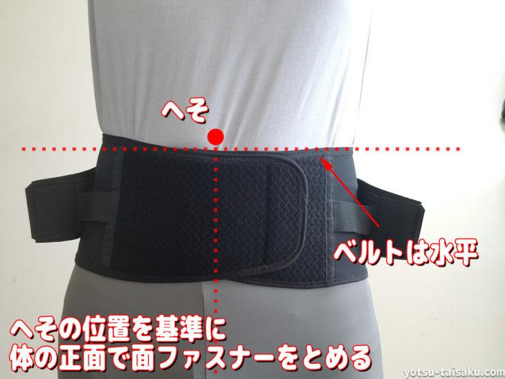 コルセットを付ける順番2(本体で腰部を覆い、体の正面で面ファスナーをとめる)