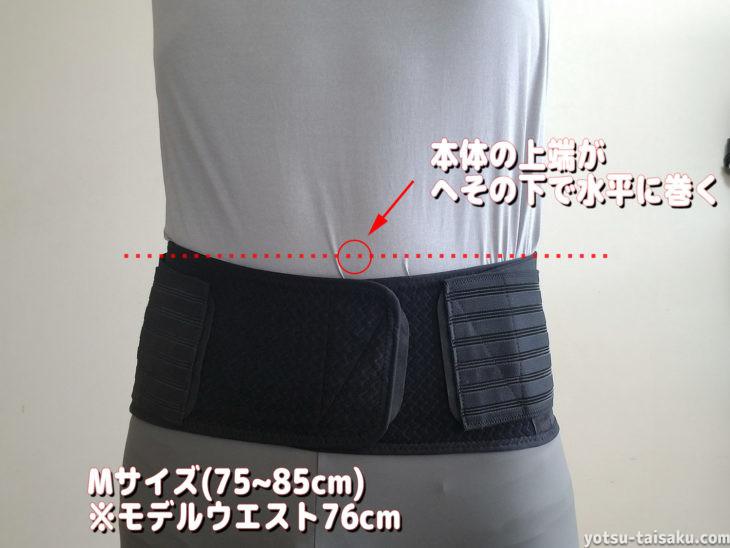 ザムストZW-7(腰用サポーター)の着用感