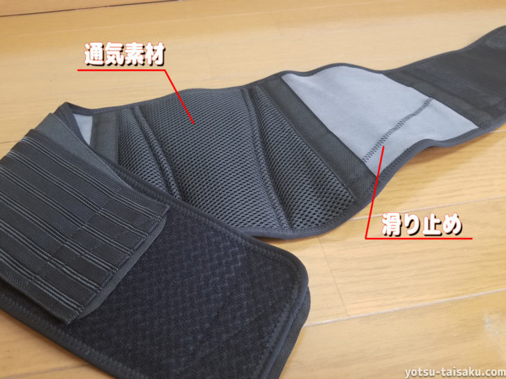 ザムストZW-7(腰用サポーター)の素材