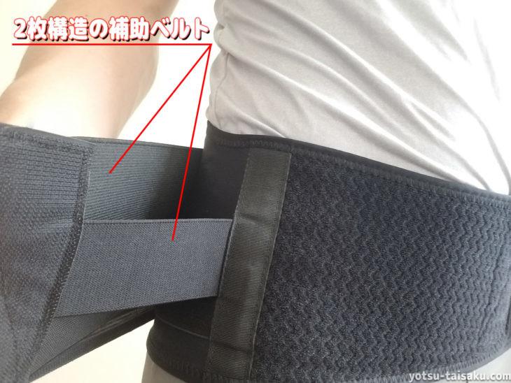 ザムストZW-7(腰用サポーター)の補助ベルト