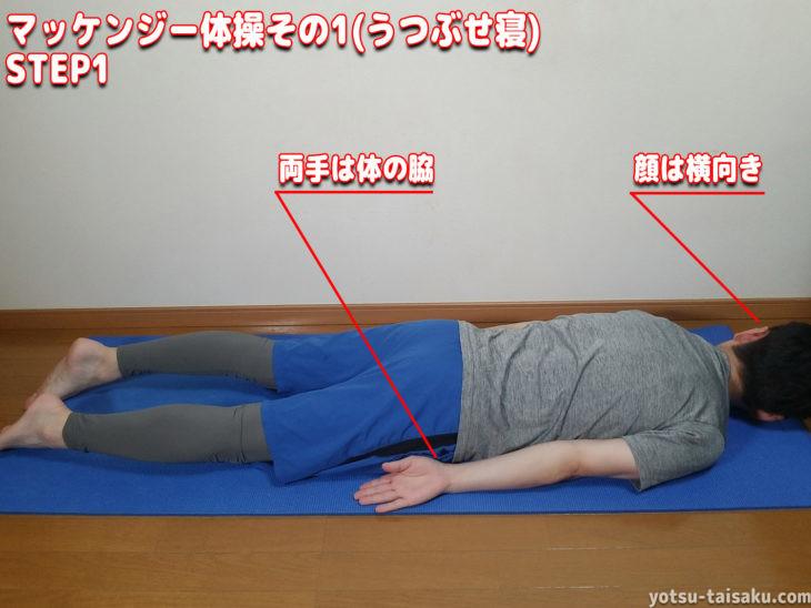 マッケンジー腰痛体操その1(うつぶせ寝)ステップ1