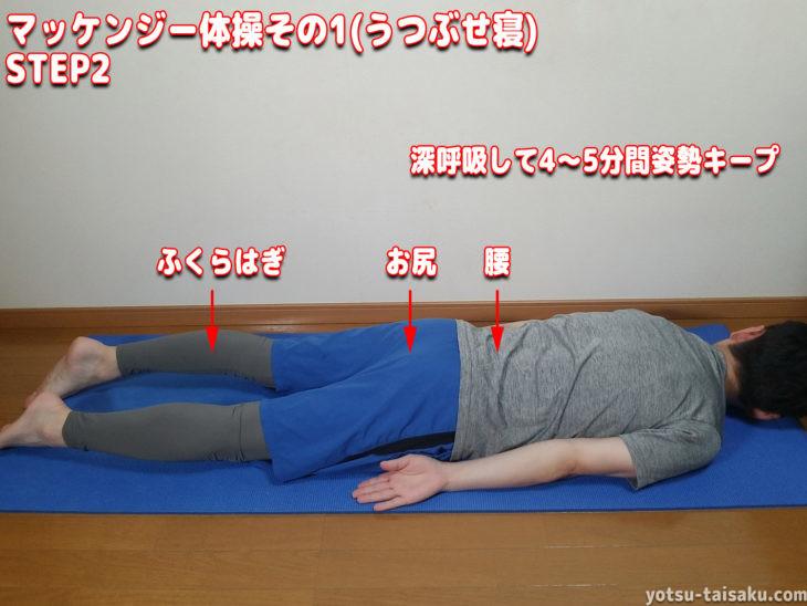 マッケンジー腰痛体操その1(うつぶせ寝)ステップ2