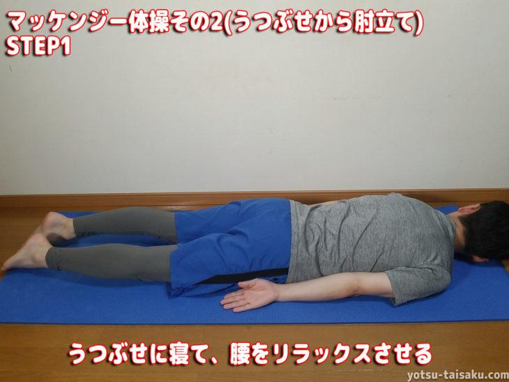 マッケンジー体操その2(うつぶせから肘立て)ステップ1