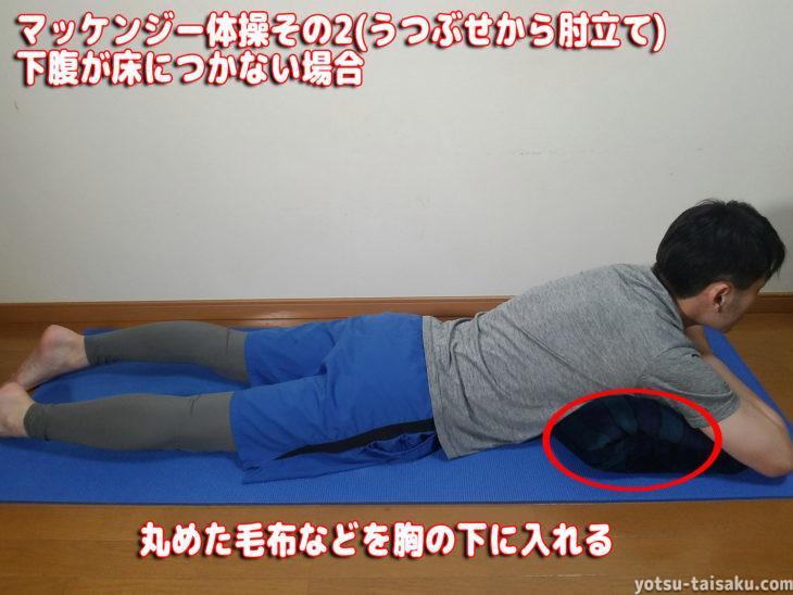 マッケンジー腰痛体操その2(うつぶせから肘立て)下腹が床につかない場合