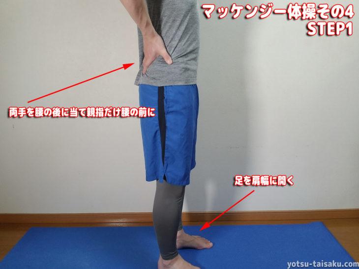 マッケンジー体操その4ステップ1