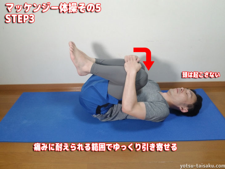 マッケンジー腰痛体操その5ステップ3
