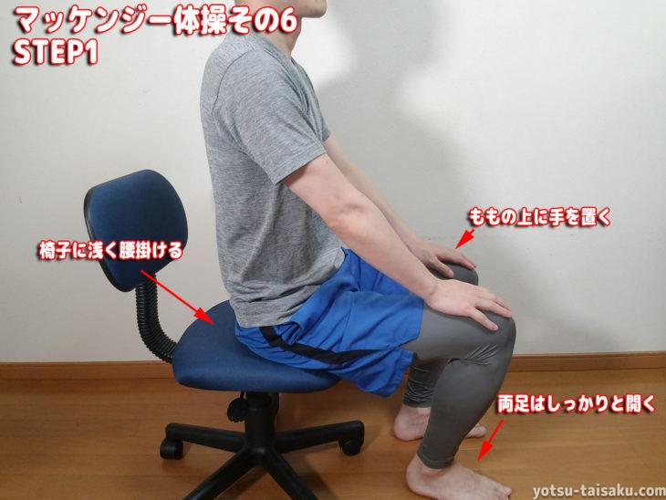 マッケンジー腰痛体操その6ステップ1