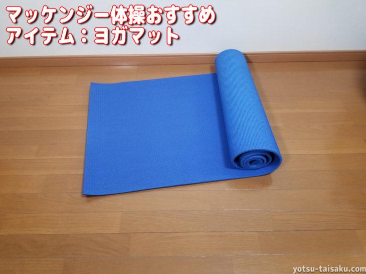 マッケンジー腰痛体操におすすめのヨガマット