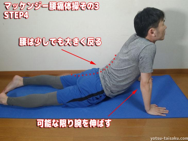 マッケンジー腰痛体操その3ステップ4