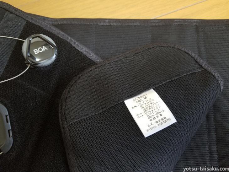 ミズノBOA付ダイヤル調整腰サポーターC2JS8180の素材