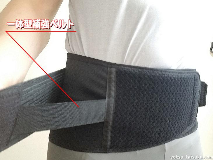 メディエイドサポーターしっかりガード腰アクティブの補助ベルト