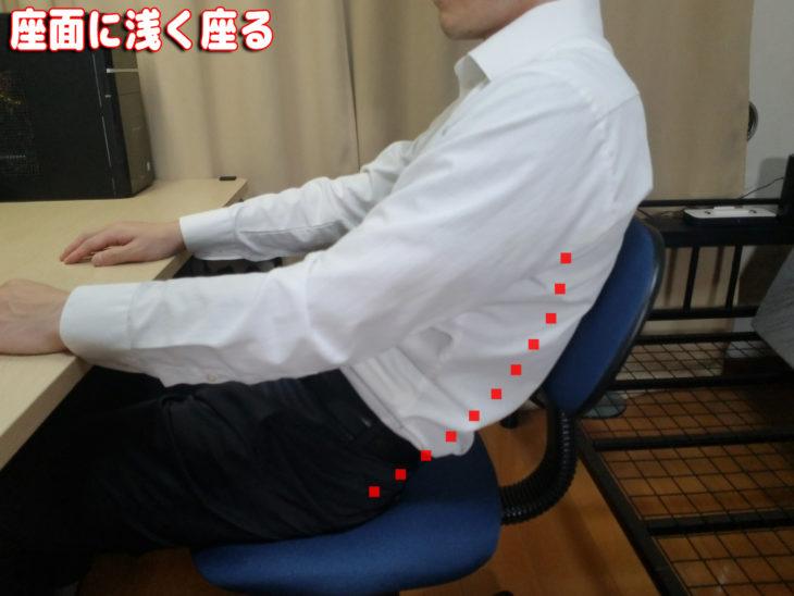 腰痛の原因となる座面に浅く座る事で失う腰椎前弯