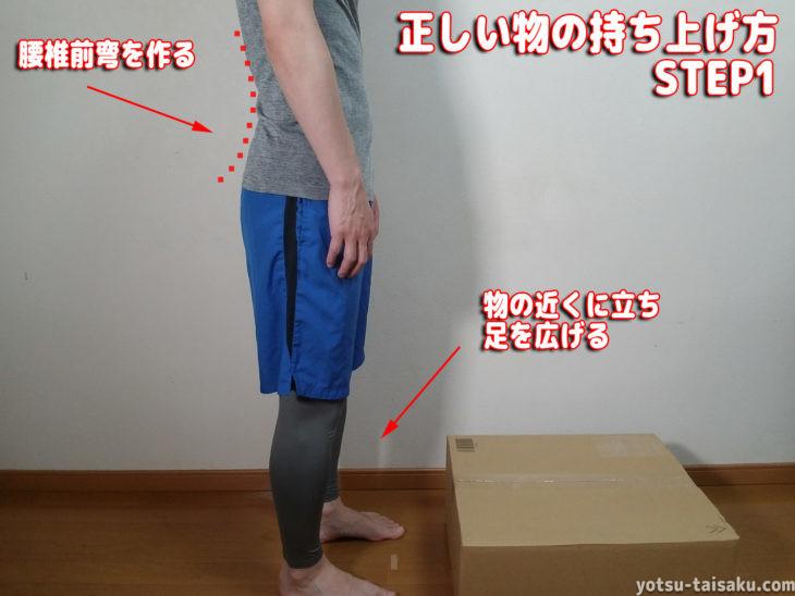 腰痛予防の為の正しい物の持ち上げ方ステップ1