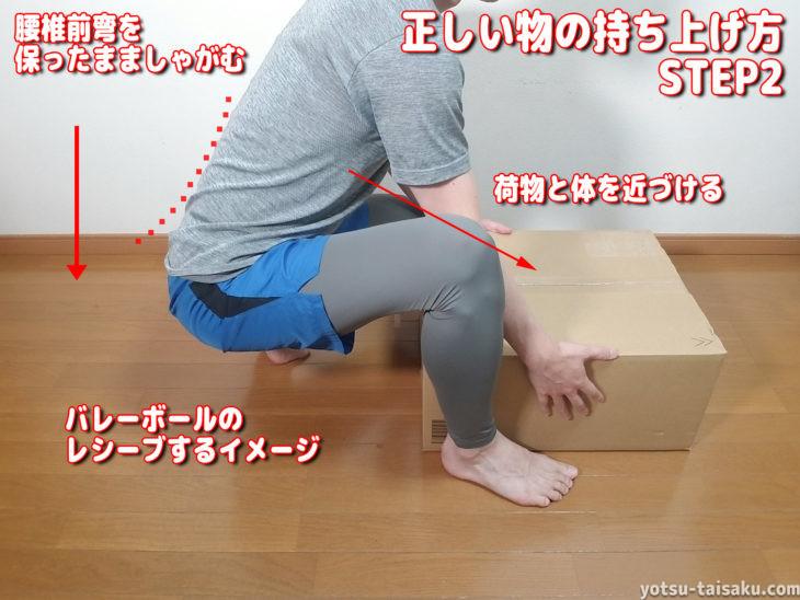 腰痛予防の為の正しい物の持ち上げ方ステップ2