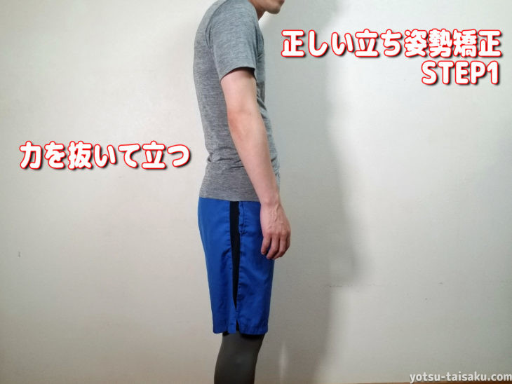 腰痛を予防する正しい立ち方の姿勢矯正ステップ1