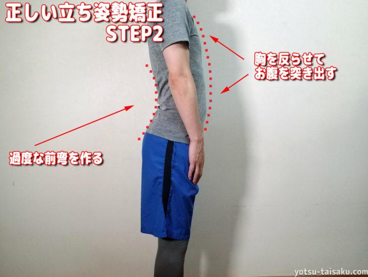 腰痛を予防する正しい立ち方の姿勢矯正ステップ2