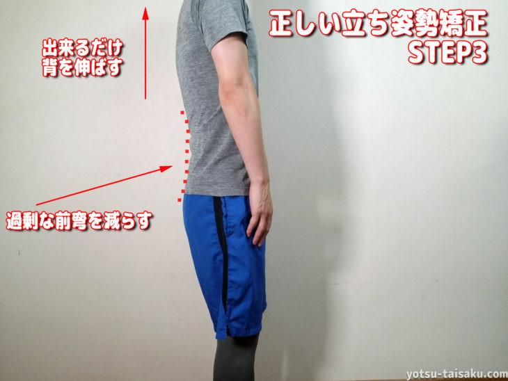 腰痛を予防する正しい立ち方の姿勢矯正ステップ3