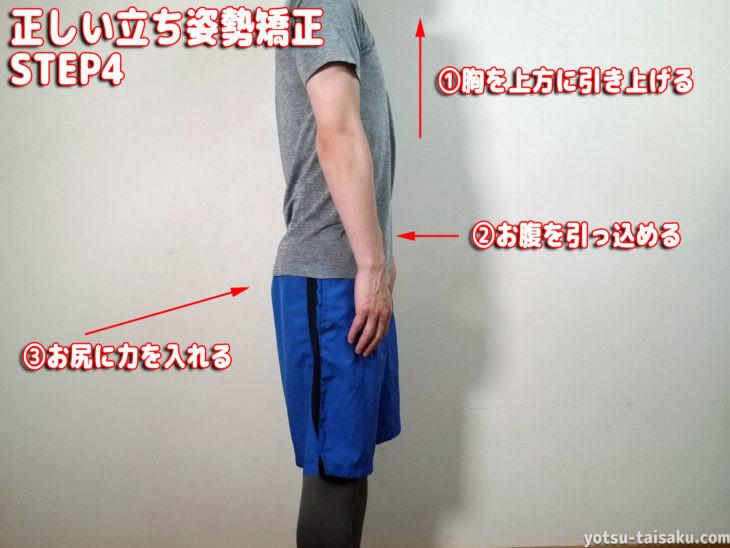 腰痛を予防する正しい立ち方の姿勢矯正ステップ4