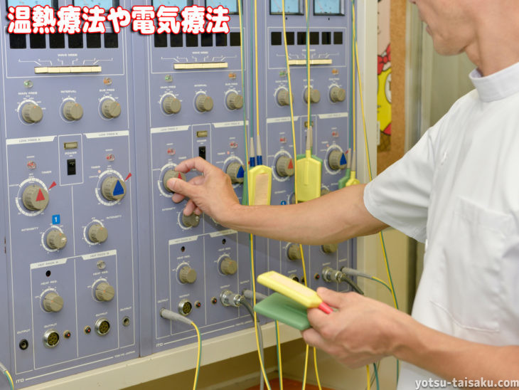 従来型の腰痛治療(温熱療法や電気療法)