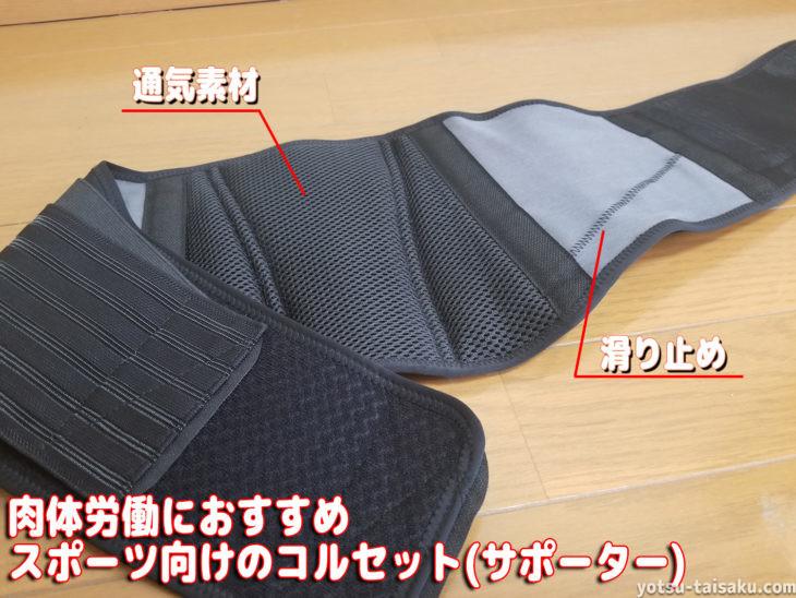 肉体労働におすすめのスポーツ向けの腰痛コルセット(サポーター)