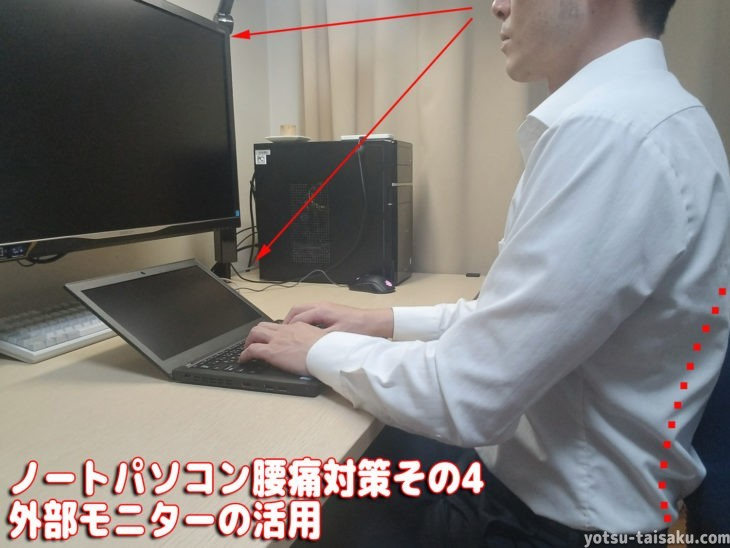 ノートパソコン腰痛対策その4(外部モニターの活用)