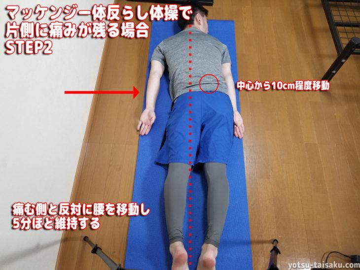 マッケンジー体反らし腰痛体操で片側に痛みが残る場合ステップ2