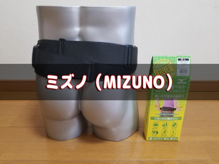 ミズノ(MIZUNO)腰用サポーター、腰部骨盤ベルト一覧