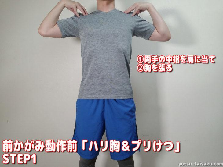 腰痛を予防する前かがみ動作前「ハリ胸&プリけつ」ステップ1