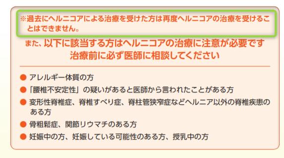 ヘルニコア通帳カード